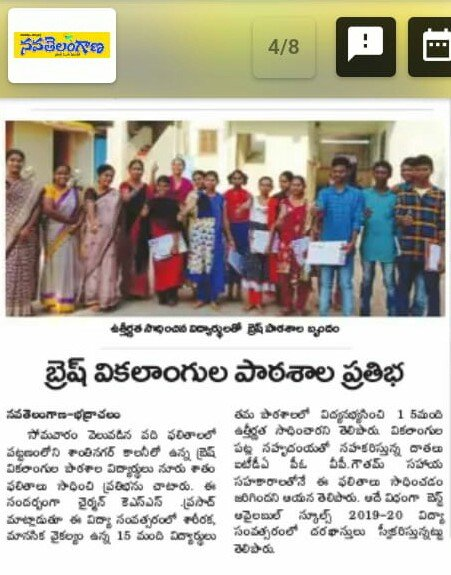 Media coverage of exam results