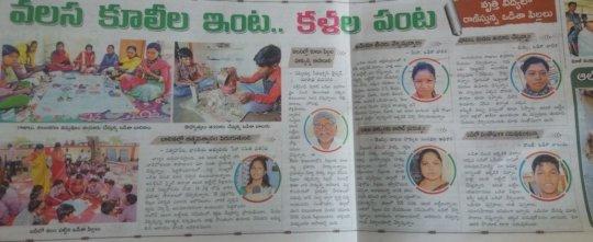 news paper clipping in Telugu language