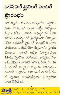 11th January 2020 news clip Telugu language