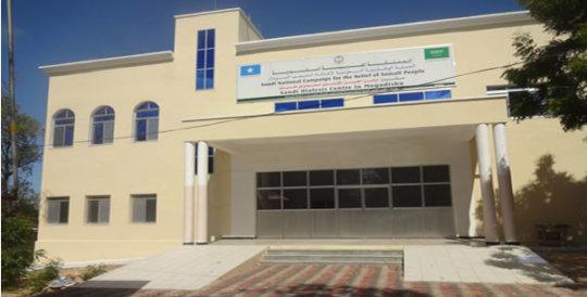 Banadir Hospital in Mogadishu