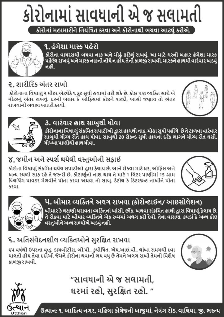 Easy to understand Gujarati pamphlet