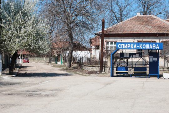 A bus stop in Koshava village (by the Danube)