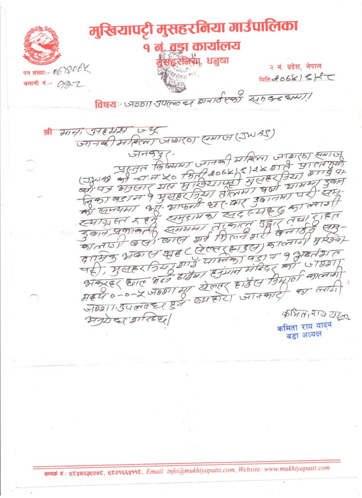 Land allocation letter from local village council