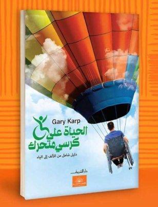 Life on Wheels - Arabic Edition