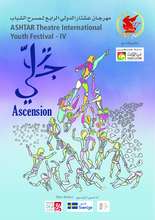 ASHTAR Theatre International Youth Festival (PDF)