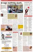 Local Media Coverage (PDF)