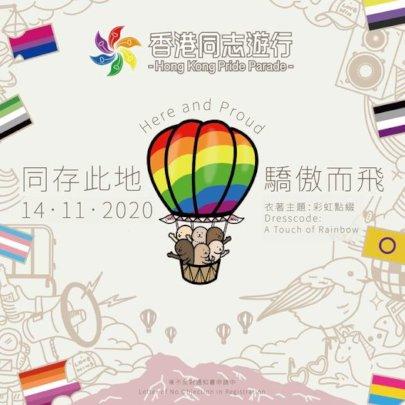 Theme of HK Pride 2020