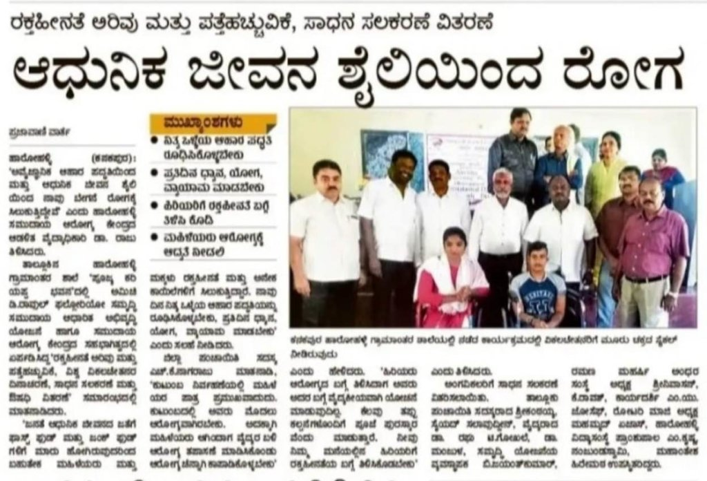 Event report in print media (News Paper)