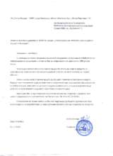 Thank you letter (PDF)