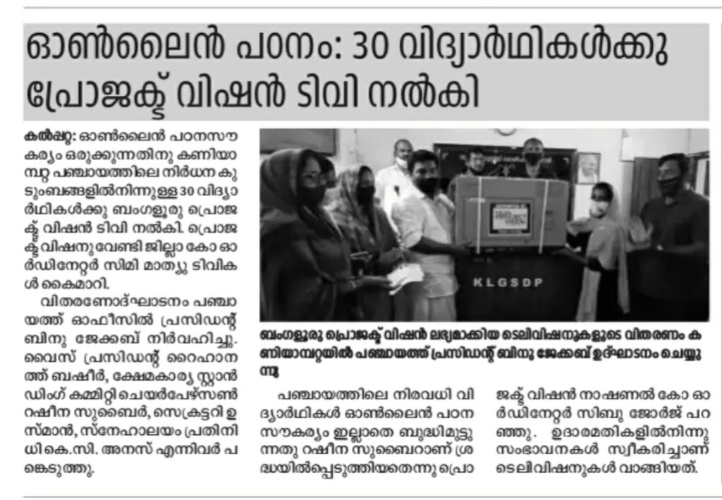 Media reporting the TV distribution in local news.