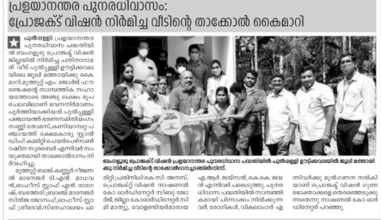 News report on local newspaper..