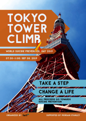 Tower Tower Climb