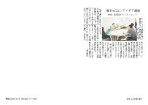 kumanichi_article.pdf (PDF)