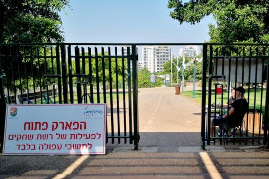 Entrance to Afula public park