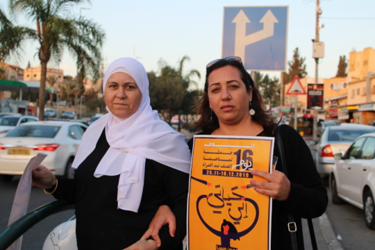 Women in Black march in Yaffit al Nasri