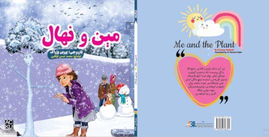 Book Cover in the Uzbeki Language