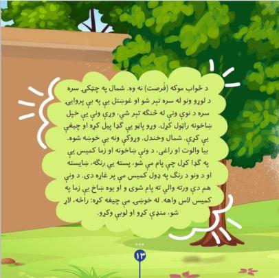 Pashto Translation (Inside Page of the Storybook)