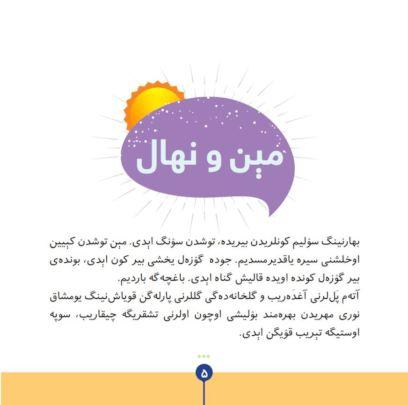 Uzbeki Translation (Inside Page of the Storybook)