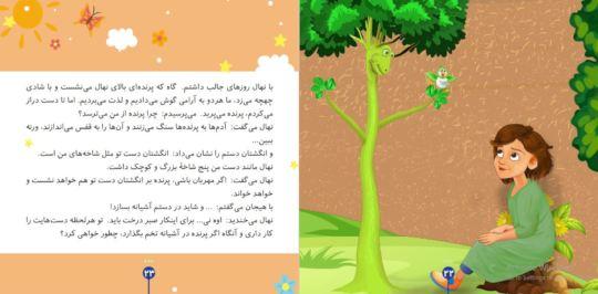 Inside Page_Man wa Nihal_Persian Language