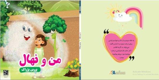 Sample Illustration_Cover Page_Man wa Nihal_Farsi
