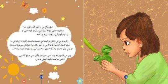 Sample Illustration_Inside Page_Man wa Nihal