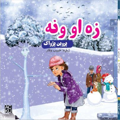 Sample Illustration_Cover Page_Man Wa Nihal_Pashto