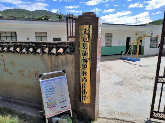 Heshangzhuang Primary School's front gate