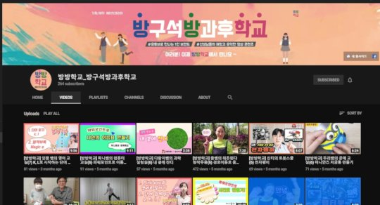 The main page of BangBangSchool Youtube channel