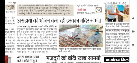 Newspaper Clipping for our Services