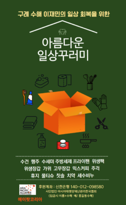 daily necessities kit poster
