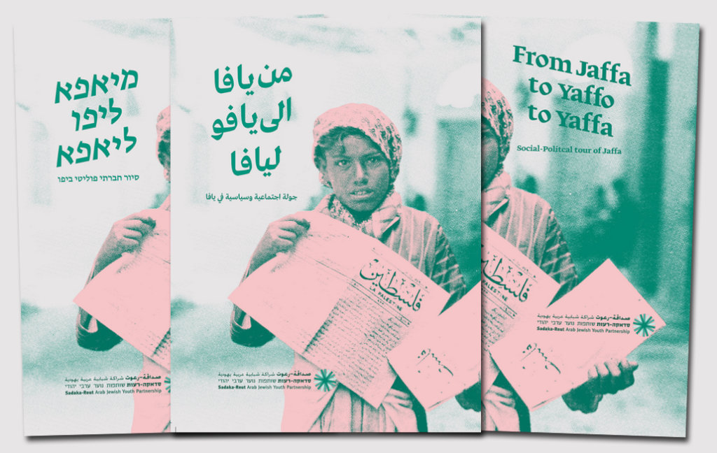 Socio-political Jaffa Tour Booklets