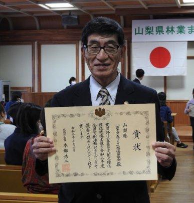 The Environmental Award Certificate