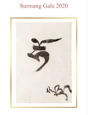 Print of Callig.of Chogyam Trungpa sold at Gala