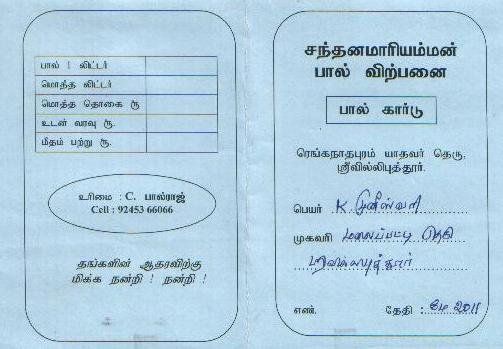 Milk card front page
