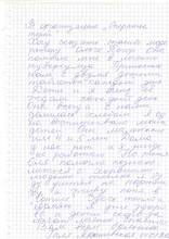 Letter from Galina