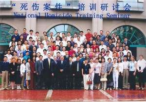 Participants of the 2006 Death Penalty Training