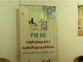 Fursan Al-Erada FM