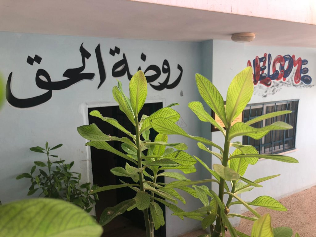Front door of the Al Haj (Truth) Kindergarten