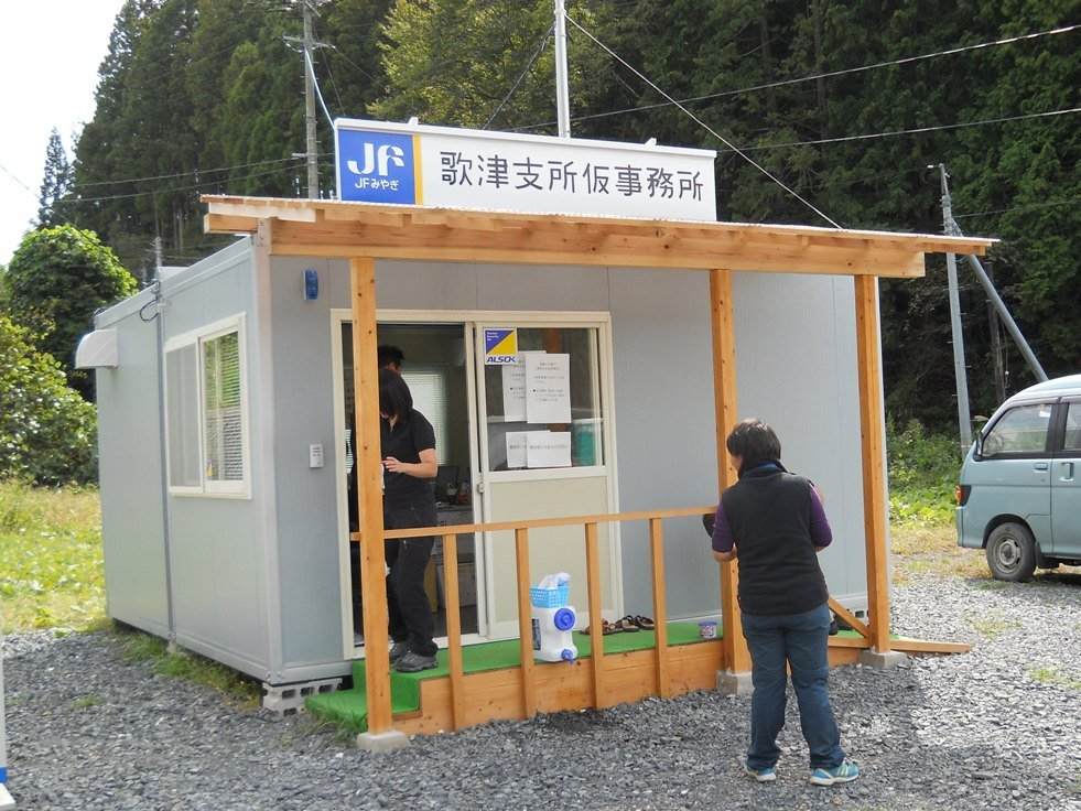 The Udatsu Cooperative office in October 2011