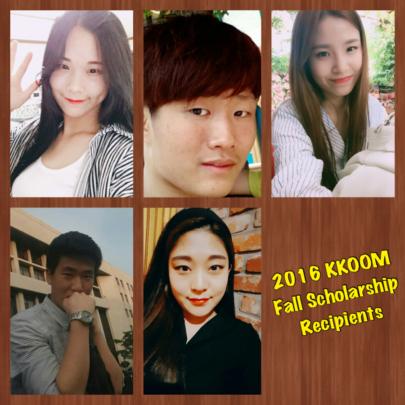 2016 Fall Scholarship Recipients