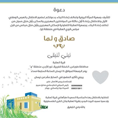 You are invited (Arabic)