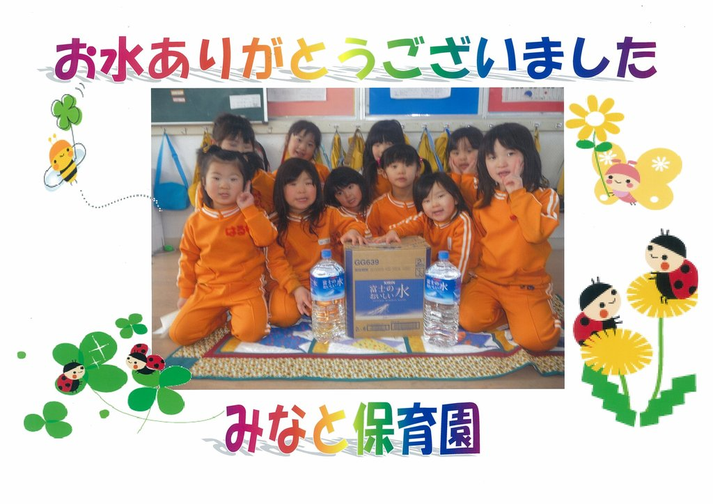 Children receiving water at Minato Nursery School