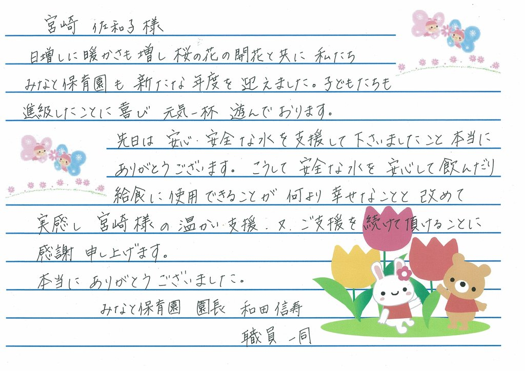 Thank you letter from Minato Nursery School