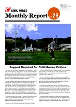 EnglishMonthlyReport_vol.29.pdf (PDF)