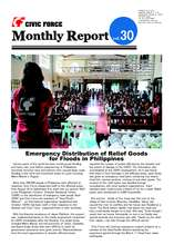 MonthlyReport_vol.30.pdf (PDF)