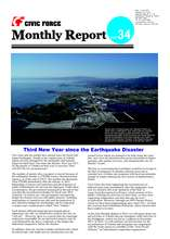 MonthlyReport_vol.34.eng.pdf (PDF)