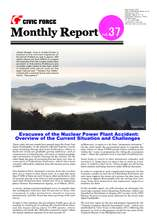 MonthlyReport_vol.37.eng.pdf (PDF)
