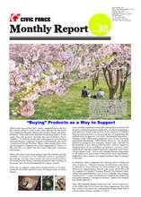 MonthlyReport_vol.38.eng.pdf (PDF)
