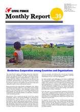 MonthlyReport_vol.39.eng.pdf (PDF)