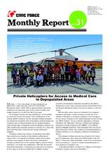Monthly_Report_vol.31.eng.pdf (PDF)
